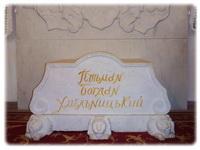 Гетьман Богдан Хмельницкий